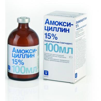 Амоксицилин 15%